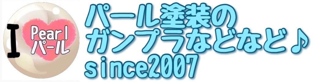 パール塗装のガンプラなどなど♪since2007