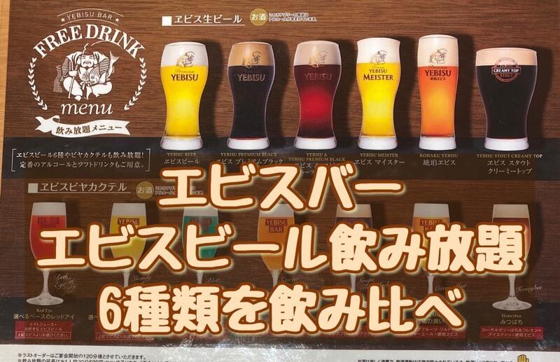 エビスバーの飲み放題で飲めるエビスビール6種類のアイキャッチ