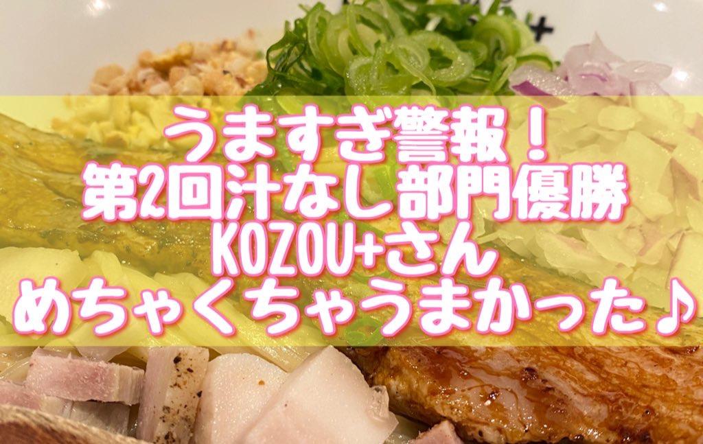 大阪福島のKOZOU+さんのレビュー用アイキャッチ