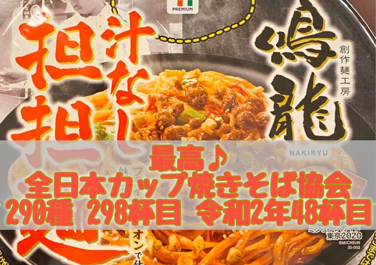 セブンイレブン限定カップ麺「鳴龍」汁なし担担麺のアイキャッチ