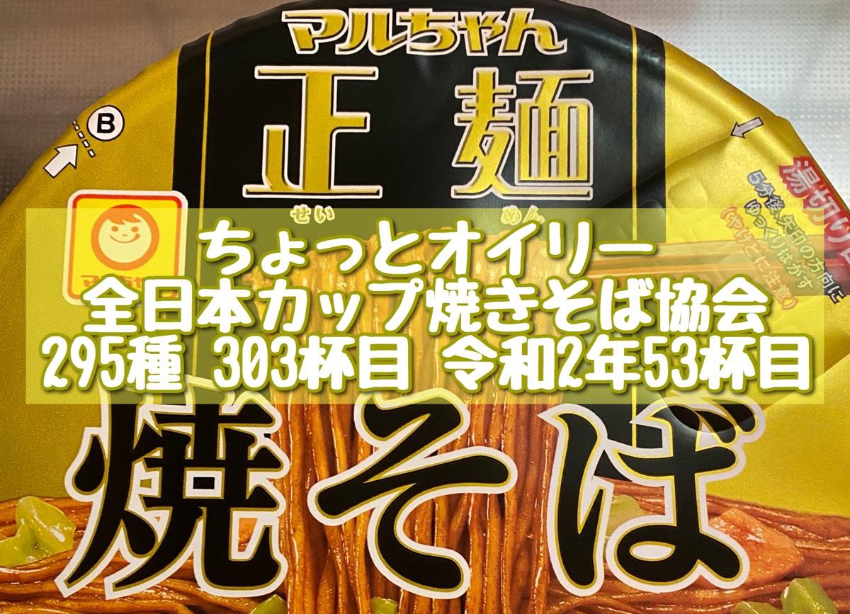 2020年3月にリニューアルしたマルちゃん正麺ソース焼そばのアイキャッチ
