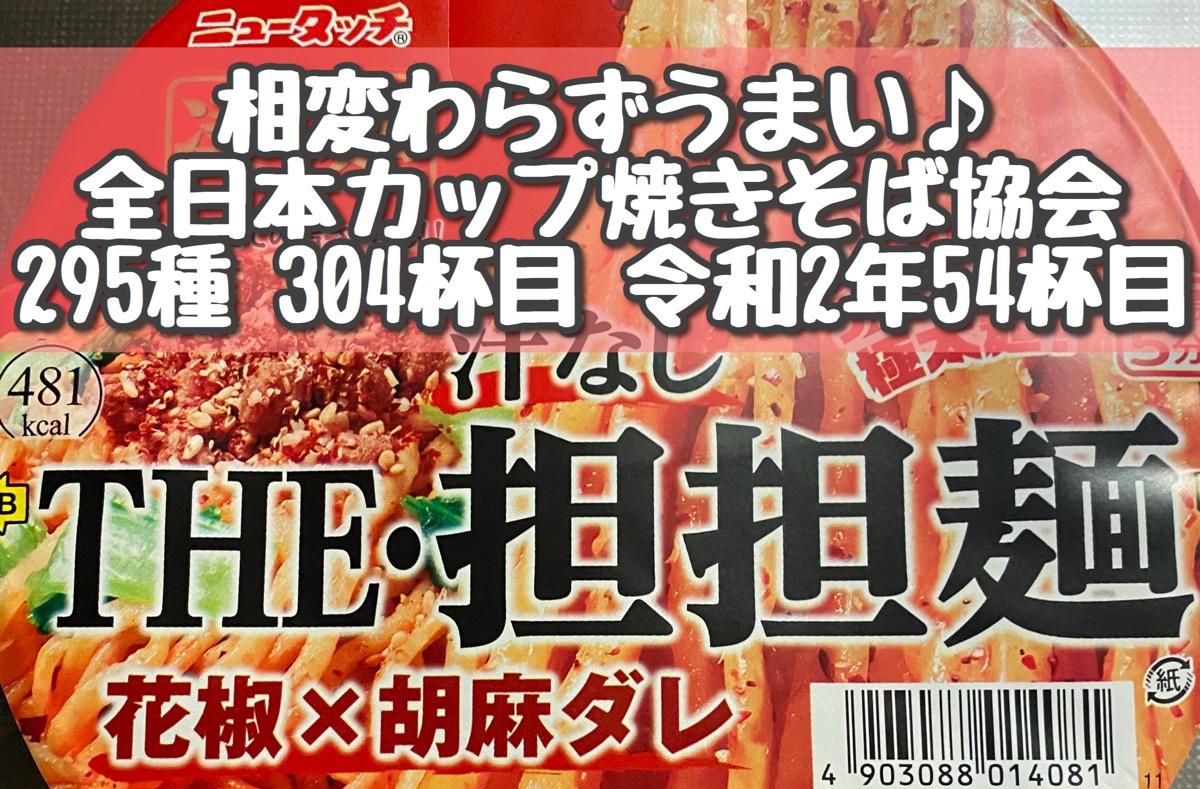 ニュータッチTHE・汁なし担担麺のアイキャッチ