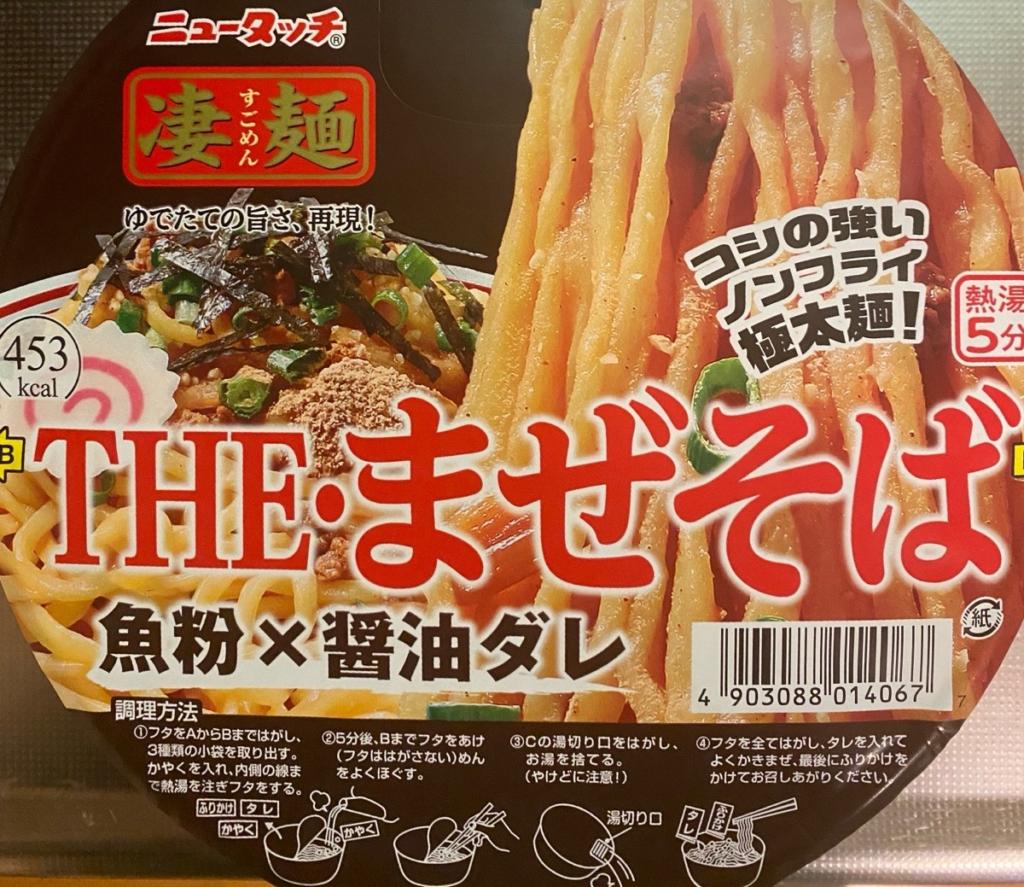 凄 ニュー 麺 タッチ