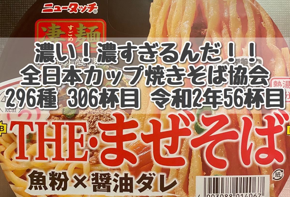 ニュータッチ凄麺THE・まぜそばのアイキャッチ
