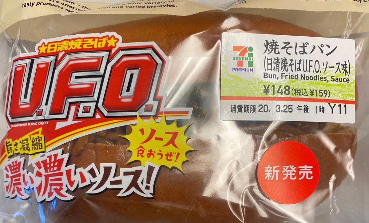 セブンイレブンと日清焼そばU.F.O.がコラボしたやきそばパンのパッケージイラスト