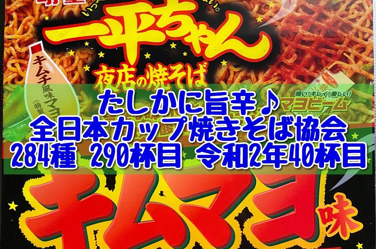 明星一平ちゃん夜店の焼そばキムマヨ味のアイキャッチ