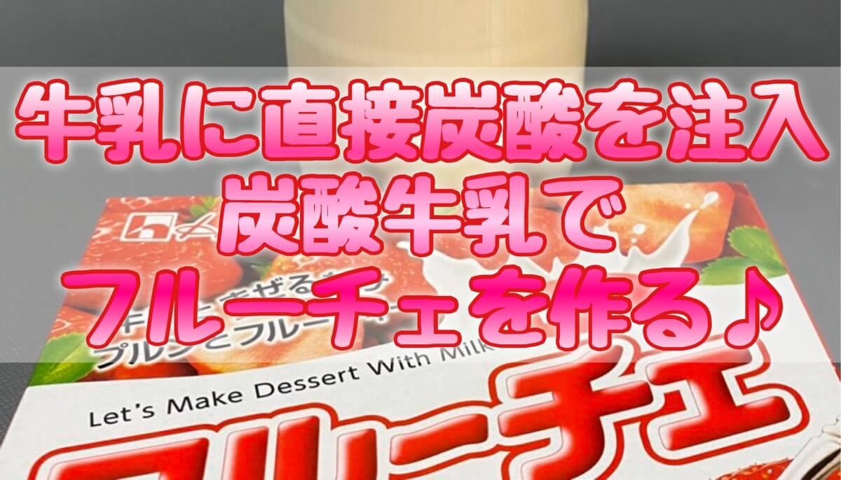 炭酸牛乳でフルーチェを作ったアイキャッチ