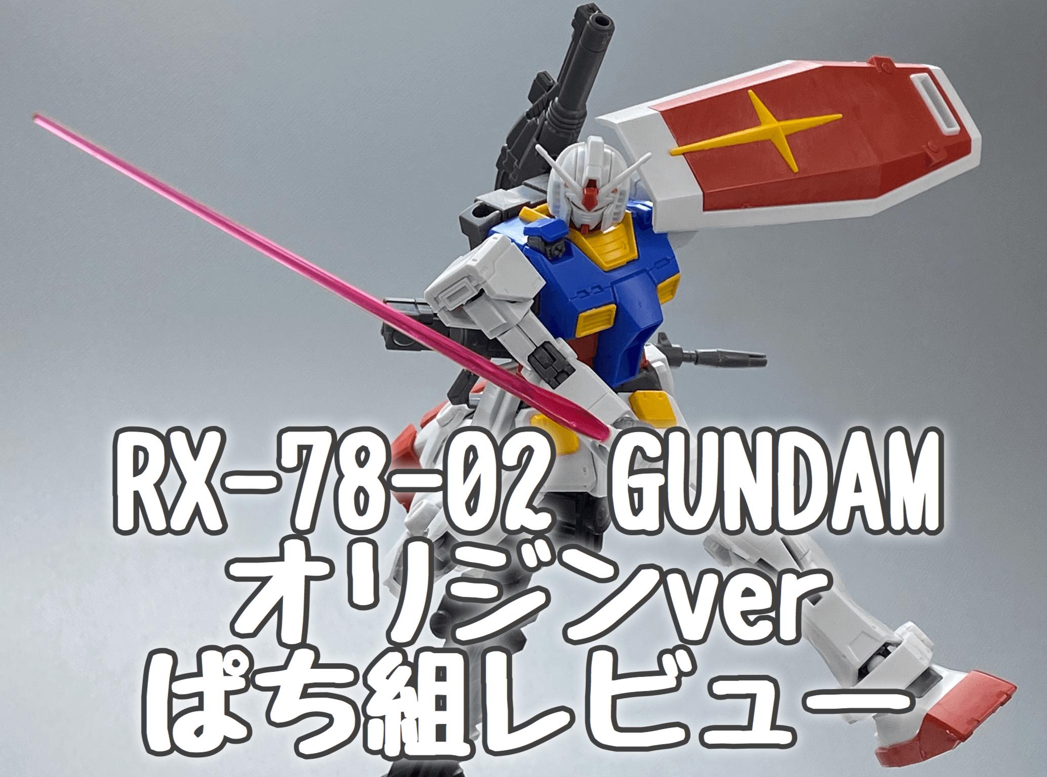 機動戦士ガンダムジ・オリジンHG026番「ガンダム」のアイキャッチ