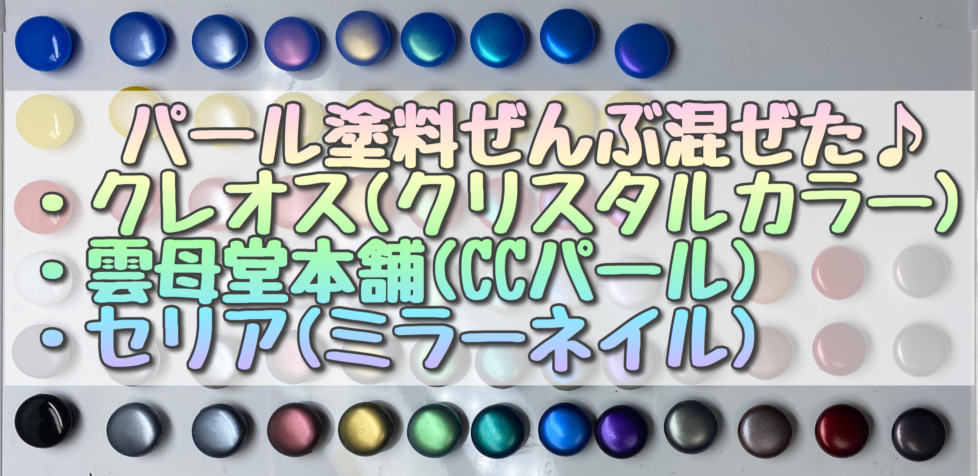パール塗料を全色混ぜたらどうなるかのアイキャッチ