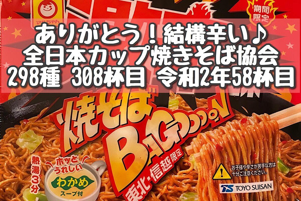 東北信越限定マルちゃん焼そばBAGOOOON激辛味のアイキャッチ