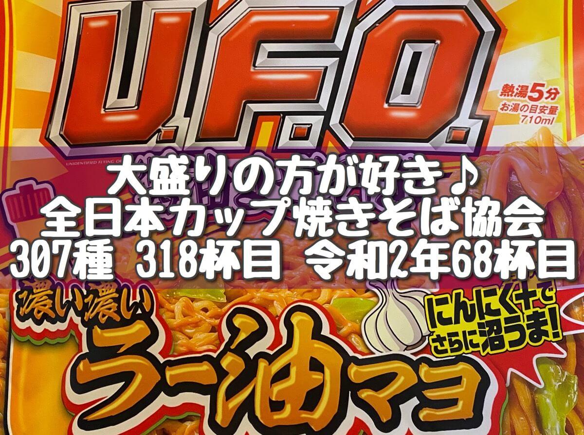 日清焼そばU.F.O.大盛醤油まぜそば濃い濃いラー油マヨのアイキャッチ