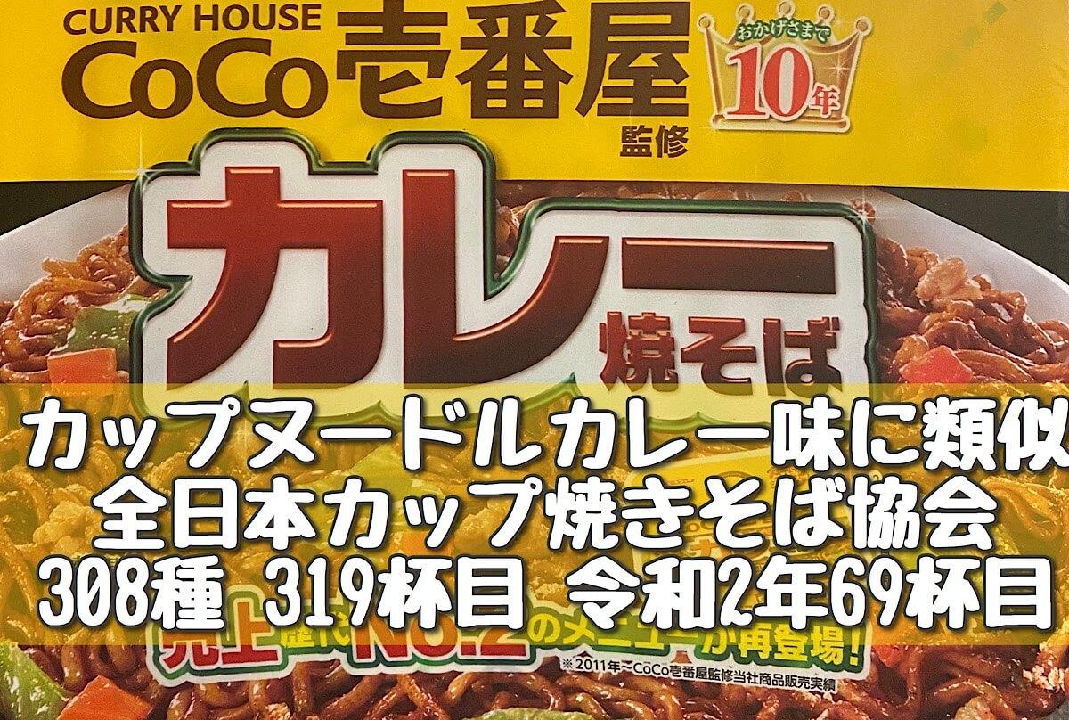 カレーハウスcoco壱番屋監修カレー焼そばのアイキャッチ