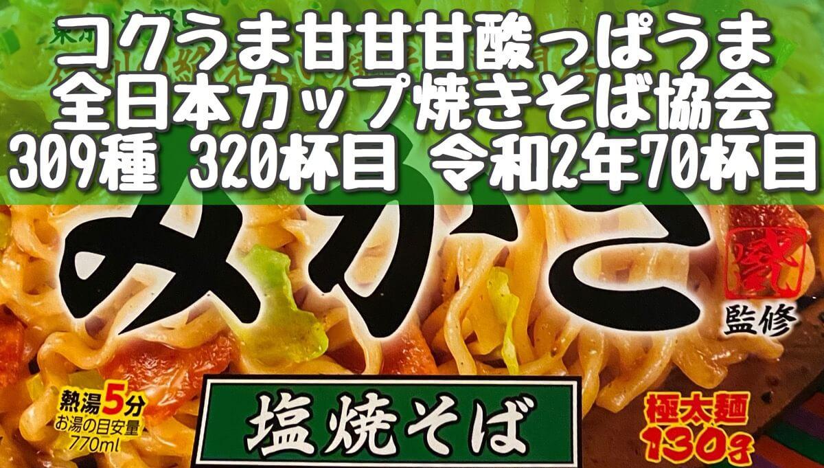 東京神保町行列の絶えない焼そば専門店みかさ監修塩焼そばのアイキャッチ