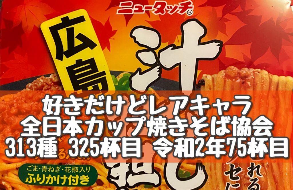 ニュータッチ広島汁なし担担麺のアイキャッチ
