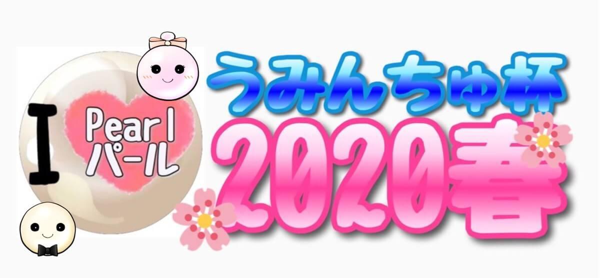 うみんちゅ杯2020春