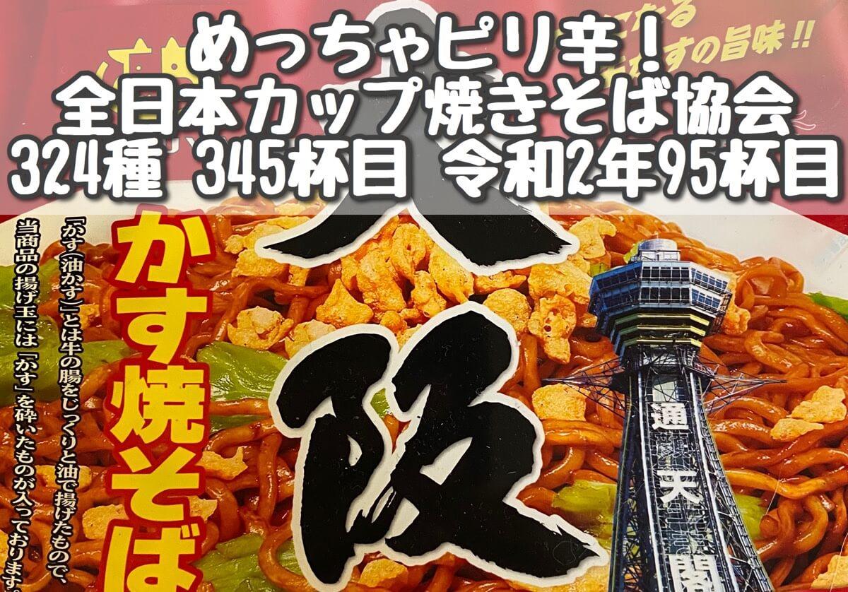 ニュータッチ大阪かす焼そばのアイキャッチ