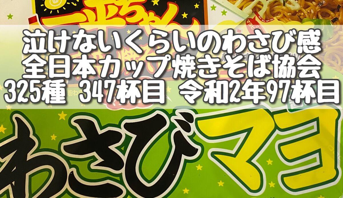 明星一平ちゃん夜店の焼そば復活総選挙1位のわさびマヨ醤油味のアイキャッチ