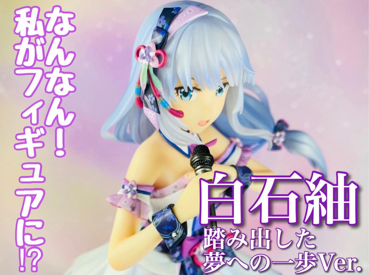 グッスマ(GOOD SMILE COMPANY)ミリシタ白石紬「踏み出した夢への一歩Ver.」フィギュアのアイキャッチ
