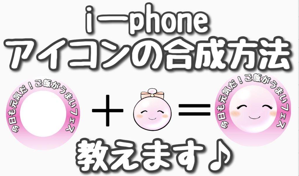 i-phoneの無料アプリで画像の合成を行うアイキャッチ