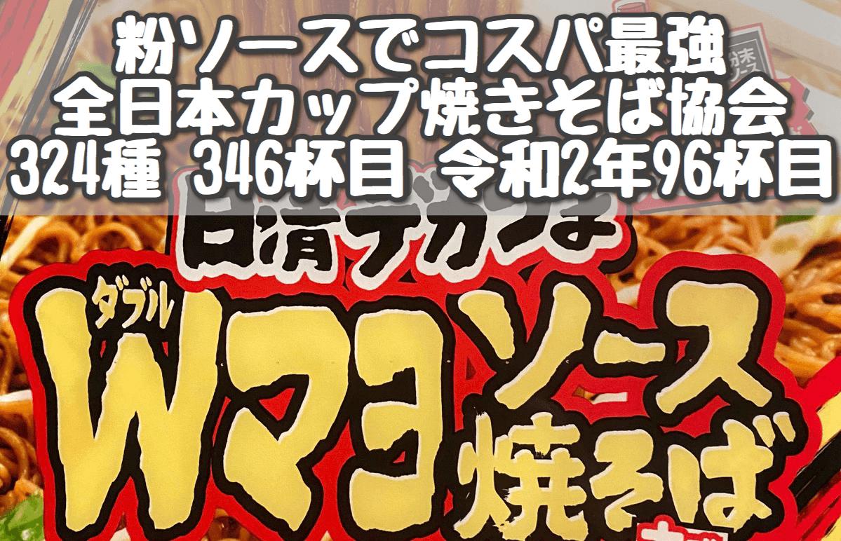 日清デカうまWマヨソース焼そばのアイキャッチ