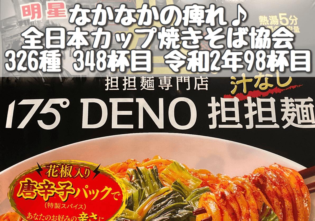 ファミマ限定担担麺専門店175°DENO汁なし担担麺のアイキャッチ