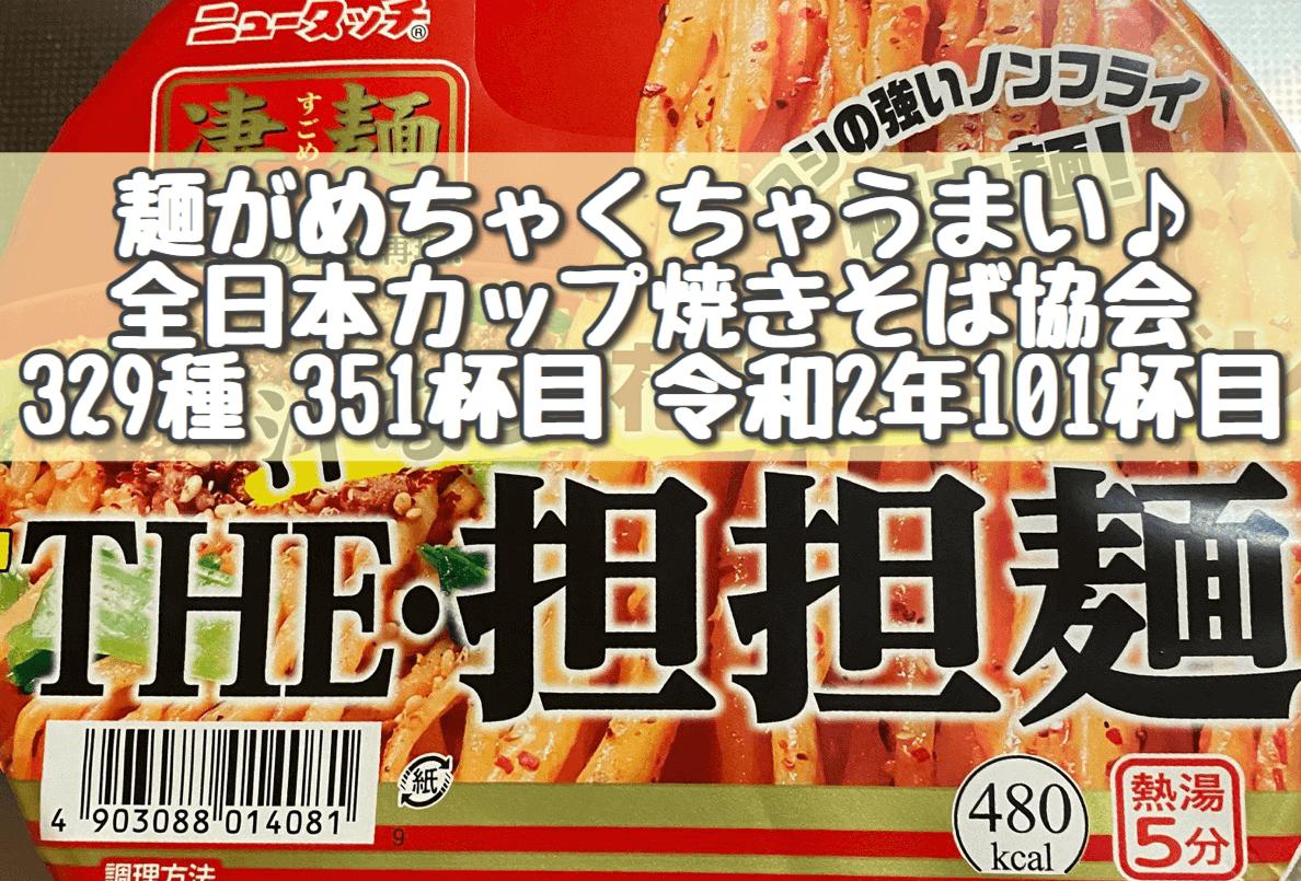 ニュータッチ凄麺汁なしTHE・担担麺のアイキャッチ