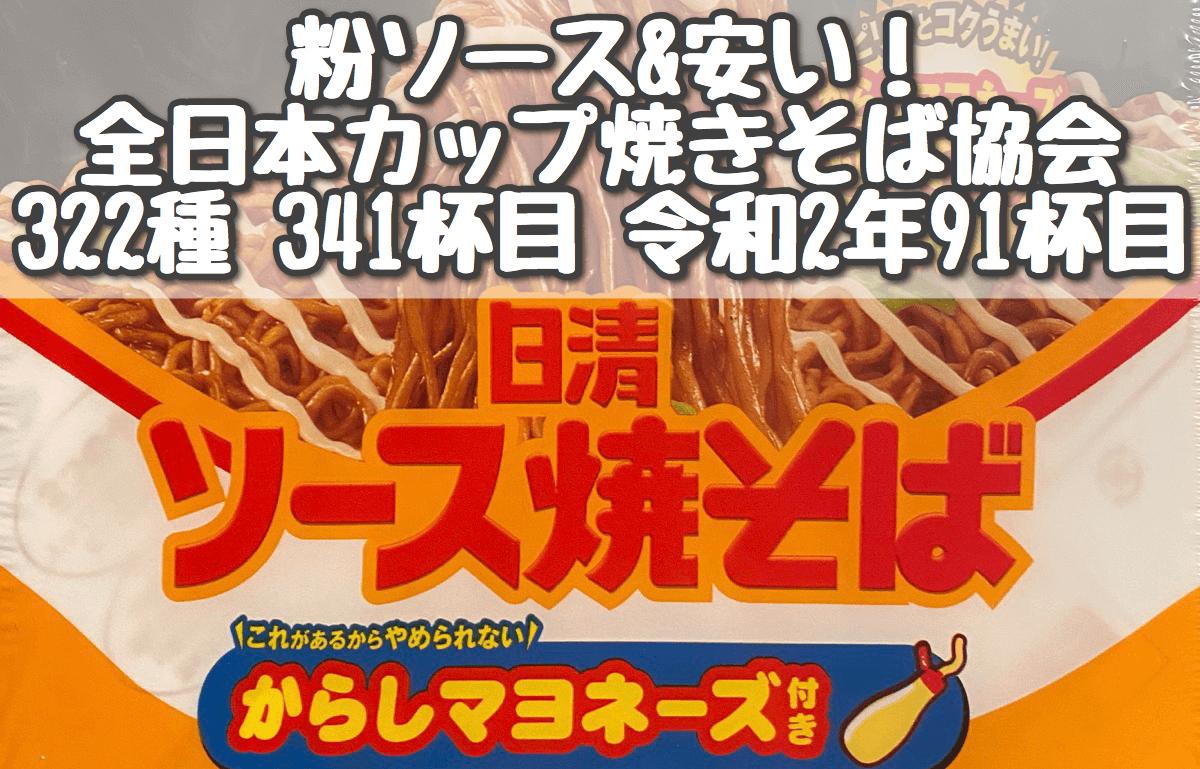 粉ソースのソース焼そば日清ソース焼そばからしマヨネーズ付きのアイキャッチ