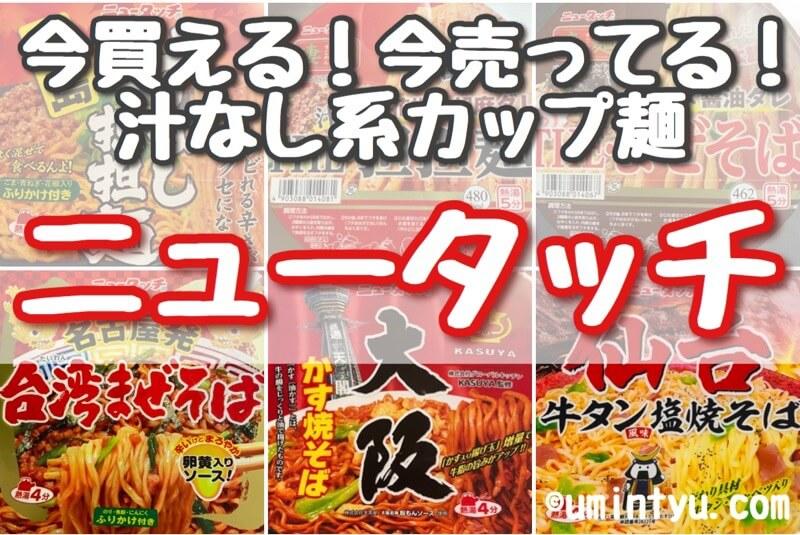 ニュータッチさんの汁なし系カップ麺のまとめ記事