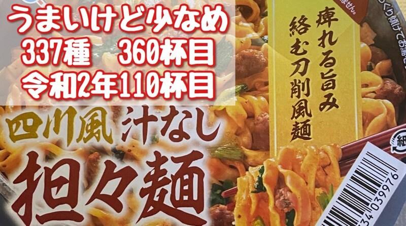 ファミリーマートコレクション四川風汁なし担担麺のアイキャッチ