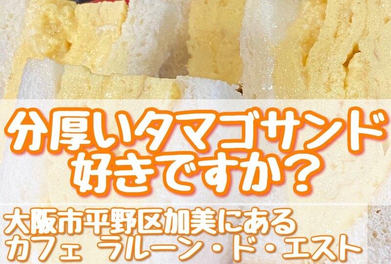大阪市平野区にあるカフェ・ラルーン・ド・エストさんのたまごサンドのアイキャッチ