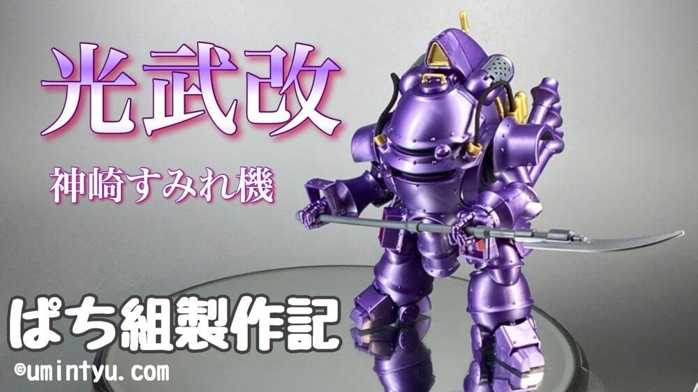 サクラ大戦2バンダイHG光武改「神崎すみれ機」のアイキャッチ