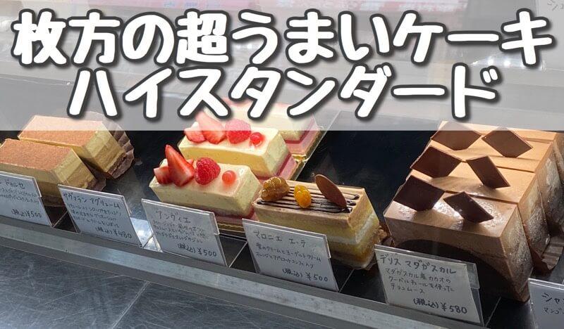 大阪枚方楠葉の超おいしいケーキ屋さんハイスタンダードさんのアイキャッチ