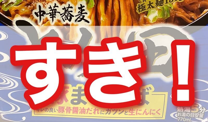 セブンプレミアムの中華蕎麦とみ田監修「豚まぜそば」のアイキャッチ