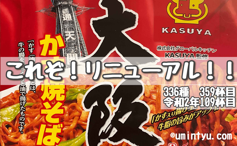 ニュータッチKASUYA監修大阪かす焼そばのアイキャッチ