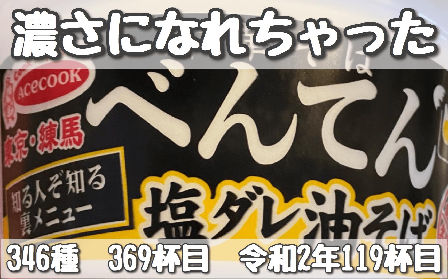 一度は食べたい名店の味「東京練馬」べんてん中華そば塩だれ油そばのアイキャッチ