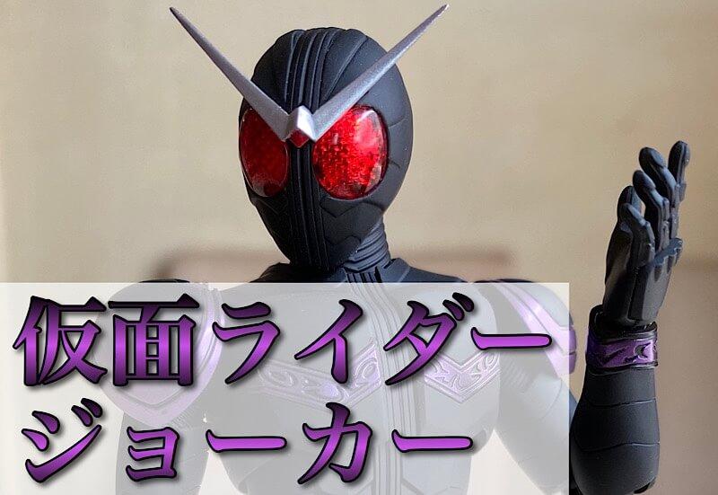 仮面ライダージョーカーの完成品のアイキャッチ