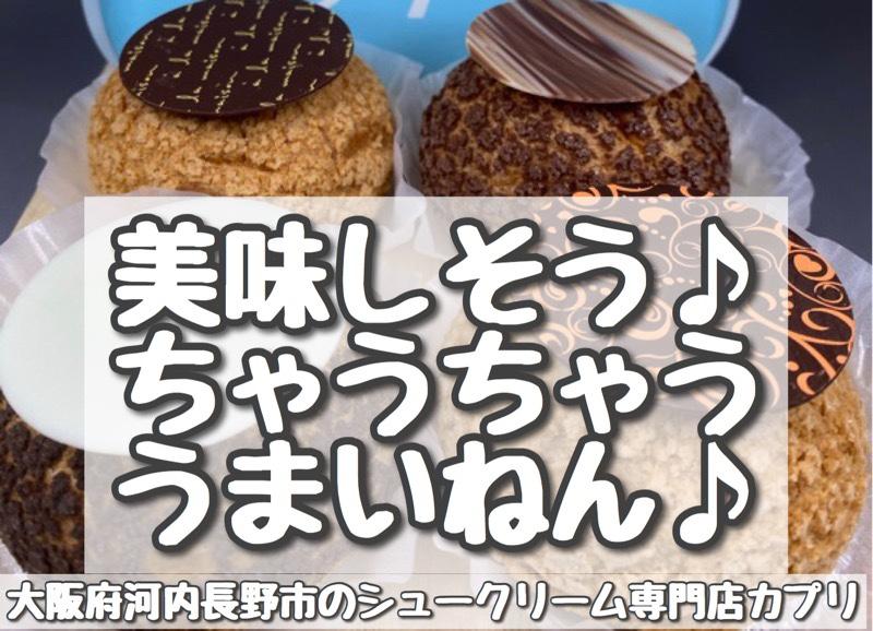 河内長野のシュークリーム専門店カプリさんのアイキャッチ