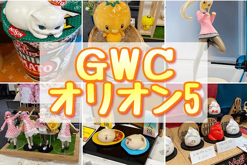 GWC2020オリオン5のアイキャッチ