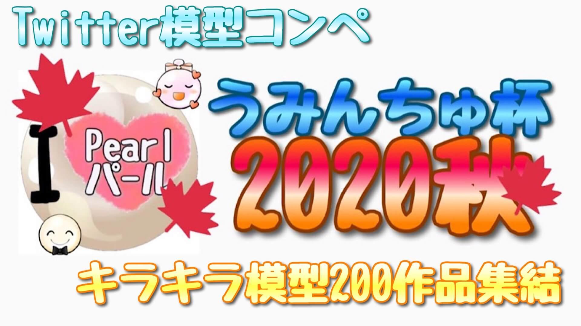 Twitter模型コンペうみんちゅ杯2020秋