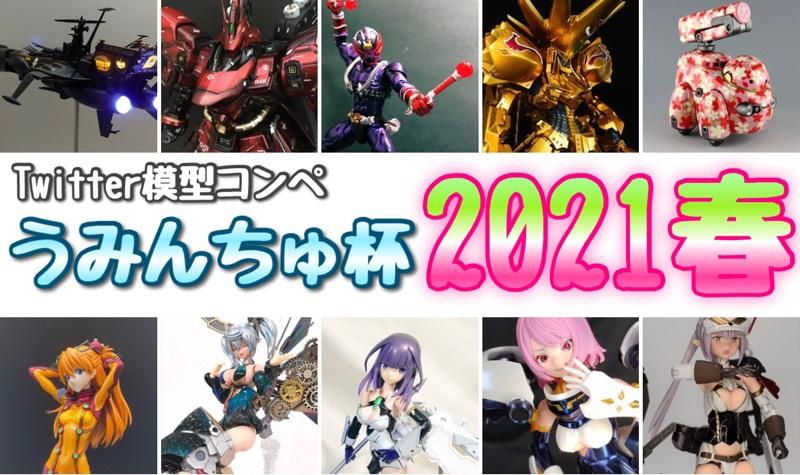 うみんちゅ杯2021春のアイキャッチ