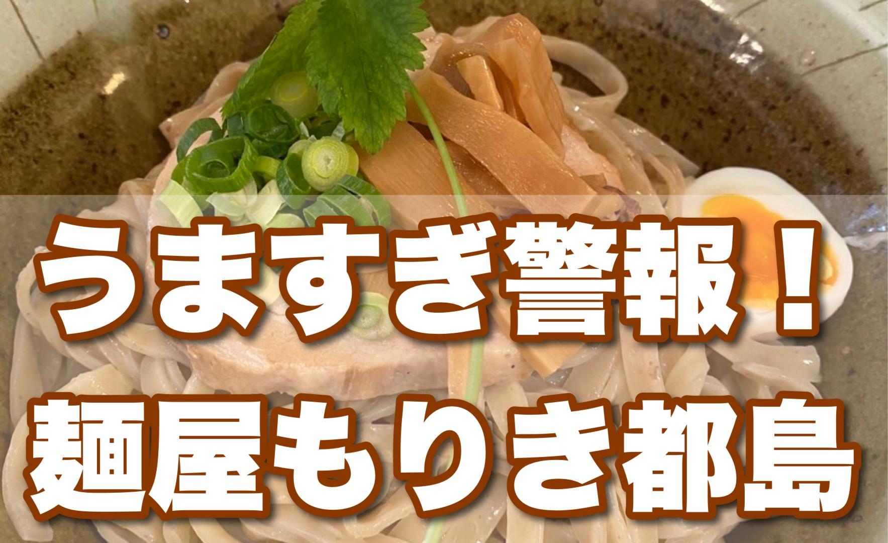 麺屋もりき都島店のつけ麺を使ったアイキャッチ